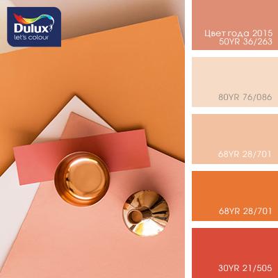 Цвет Dulux 80YR 76/086 (розовый) в интерьере (фото)
