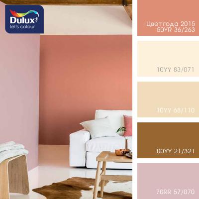 Цвет Dulux 10YY 68/110 (слоновая кость) в интерьере (фото)
