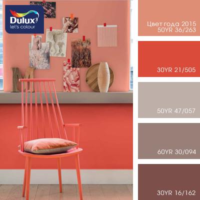 Цвет Dulux 30YR 21/505 (красный) в интерьере гостиной (фото)